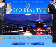 OFFICE 東京美(beauty) OL
